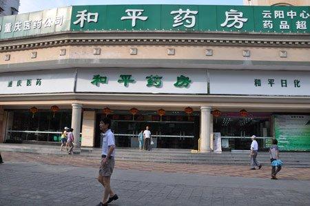云阳县:重庆和平药房云阳有限责任公司