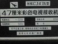 长虹寻找老电视活动获奖名单揭晓