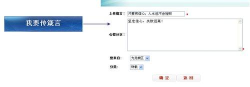 小编带你体验QQ天天传箴言活动规则