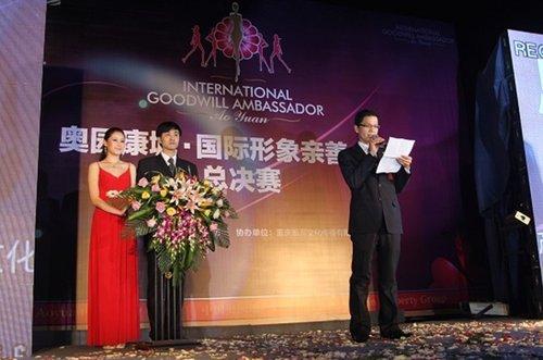奥园康城国际形象亲善大使总决赛取得圆满成功