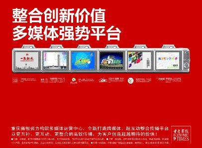 三大战略提升《重庆商报》核心价值