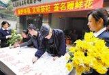 市民签名承诺文明祭祀