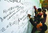 近千市民追思墙上留言