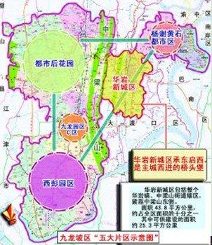 """重庆三月""""地王""""现身华岩新城 或成投资热区(图)"""