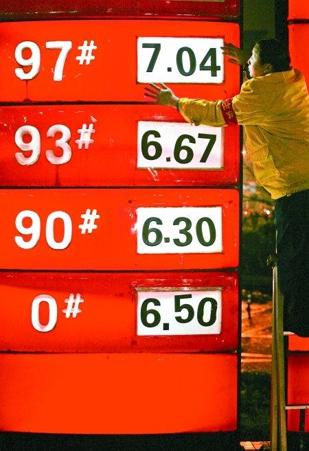 重庆93号汽油今起涨至6.67 每升涨0.26元(图)
