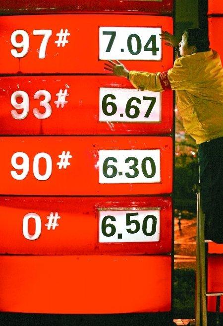 重庆93号汽油今起涨至6.67 每升涨0.26元