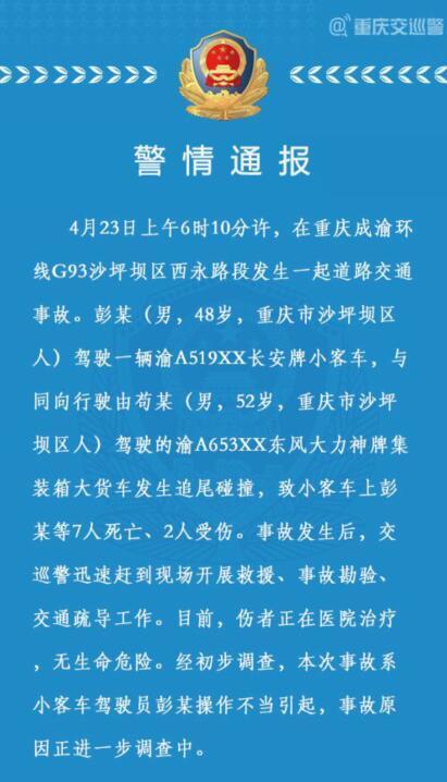 G93成渝环线发生交通事故 小客车撞上大货车致7死2伤