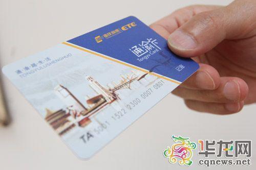 7月1日起重庆高速ETC免费换卡 来看如何办理