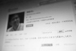 学者为药家鑫案受害者家属微博认捐 35万次转发