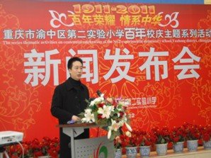 渝中区实验二小百年校庆启动