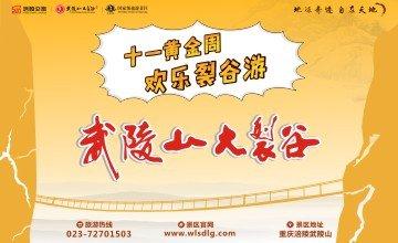 9月20日起大裂谷门票降价 国庆游首选