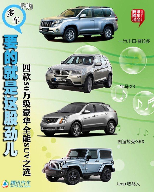 四款豪华全能SUV之选 要的就是这股劲儿