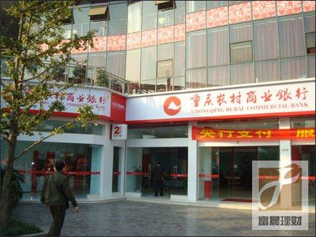重庆农村贸易银行 农用机器按揭贷款打点步伐