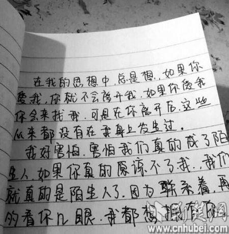 大一女生为挽回理发师男友 9天写2万字日记