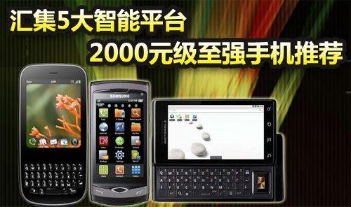 汇集五大智能平台 2000元至强手机