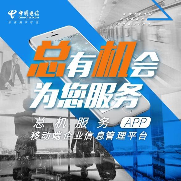 中国电信总机APP 全新移动端企业管理解决方案