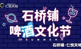 仁悦天地夜市节 启开夏日狂欢
