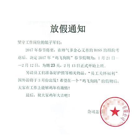 春节放假23天还组织旅游 网友:敢问老板还招人吗