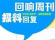 9.15-9.21报料周刊