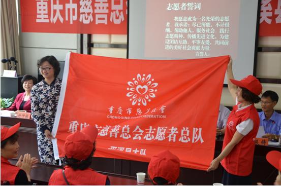 巫溪县慈善志愿者大队成立