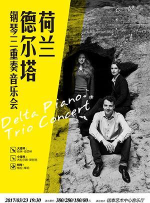3月23日荷兰德尔塔钢琴三重奏音乐会