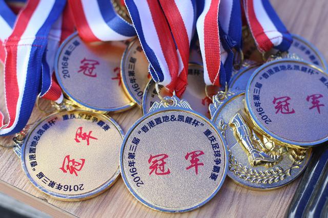 第三届香港置地&凯健杯重庆足球赛收官