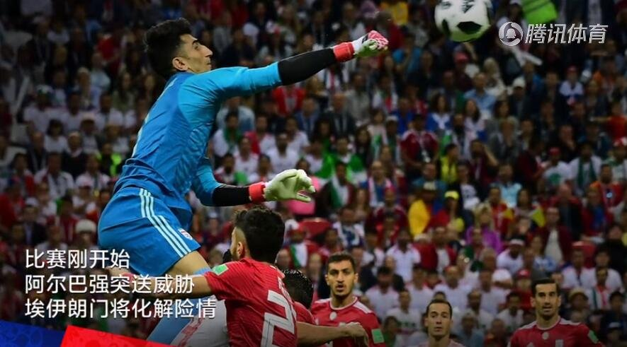 【战报】伊朗0-1西班牙 科斯塔破门制胜