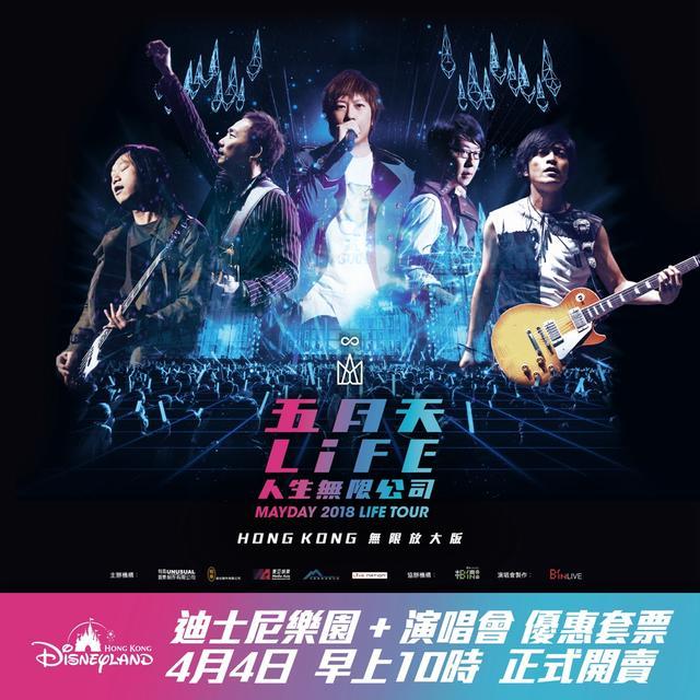 五月天首个香港露天演唱会 相约香港迪士尼乐园