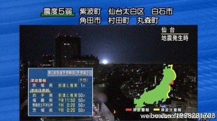 日本仙台余震后出现怪异光线