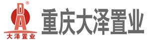 重庆市大泽置业代理有限公司