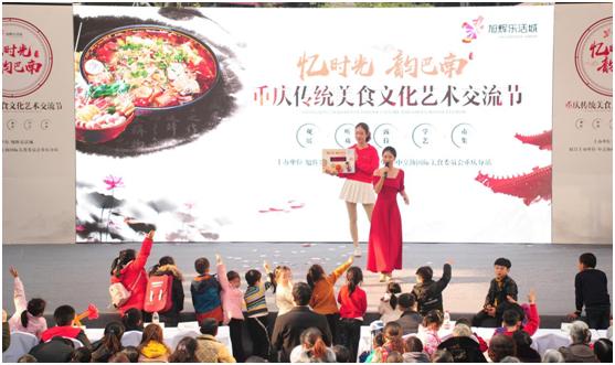 """""""忆时光 韵巴南""""重庆传统美食文化艺术交流节启幕"""