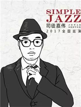 打破大众做接地气的爵士乐 司徒嘉伟巡演本周来渝