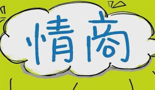 """重庆家长更期许孩子有""""高情商"""""""