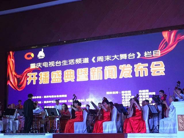 重庆电视台生活频道《周末大舞台》栏目开播