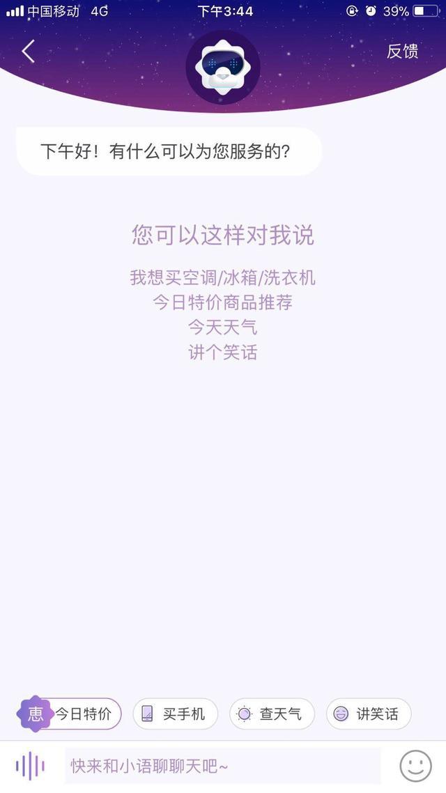 """双11苏宁智能导购""""苏小语""""上线,六亿会员尽享个性化服务"""
