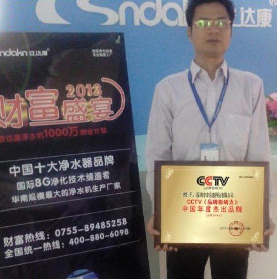 CCTV杰出品牌奖权威揭榜 净水器企业首次上榜