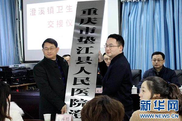 授牌仪式(垫江县人民医院供图)