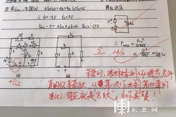 大学老师金句评语走红 学生为她打call