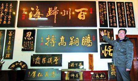"""文盲到书法家 5旬男子书写""""中国梦""""(图)"""