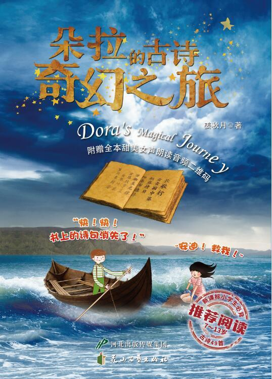 悦读NO.58:小学生新课标必背古诗推荐阅读《朵拉的古诗奇幻之旅》