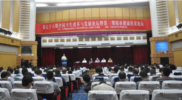 全国卫生改革与发展论坛暨精准健康扶贫论坛举行