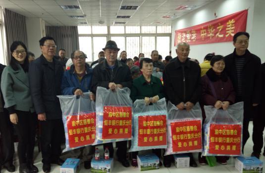 渝中区慈善会携手恒丰银行开展助老活动