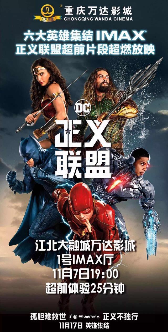 《正义联盟》神奇女侠、蝙蝠侠IMAX片段试映