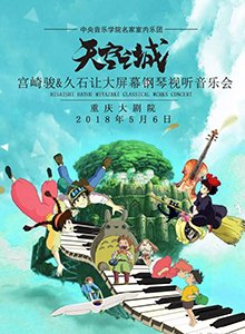 天空之城钢琴音乐会