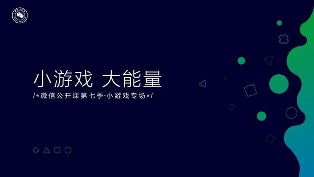 微信小游戏100天 日广告流水上千万