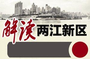 解读两江新区:观音桥将建七大特色消费区