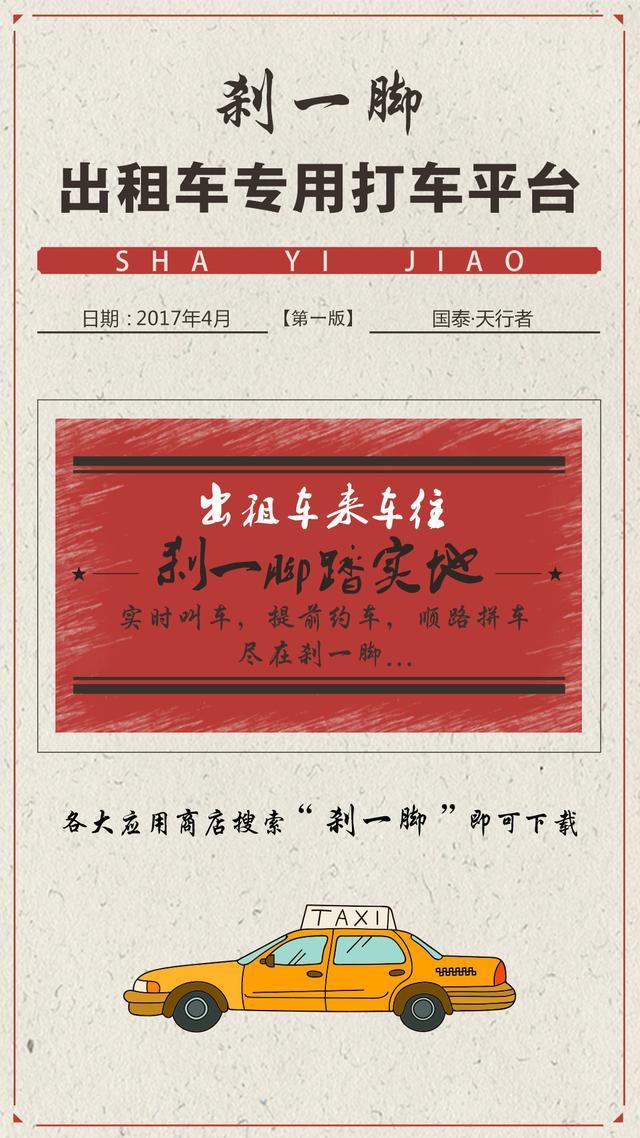 重庆本土首款出租车专用打车软件今日上线!