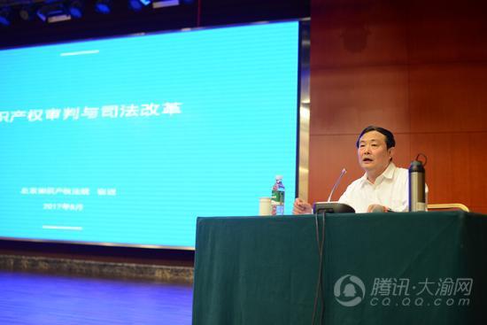 重庆举办知识产权实务培训班 将模拟法庭审判全过程