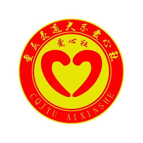 【高校防艾】重庆交通大学爱心社