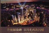 重庆4月高层市场:刚需被抑制 成交不理想